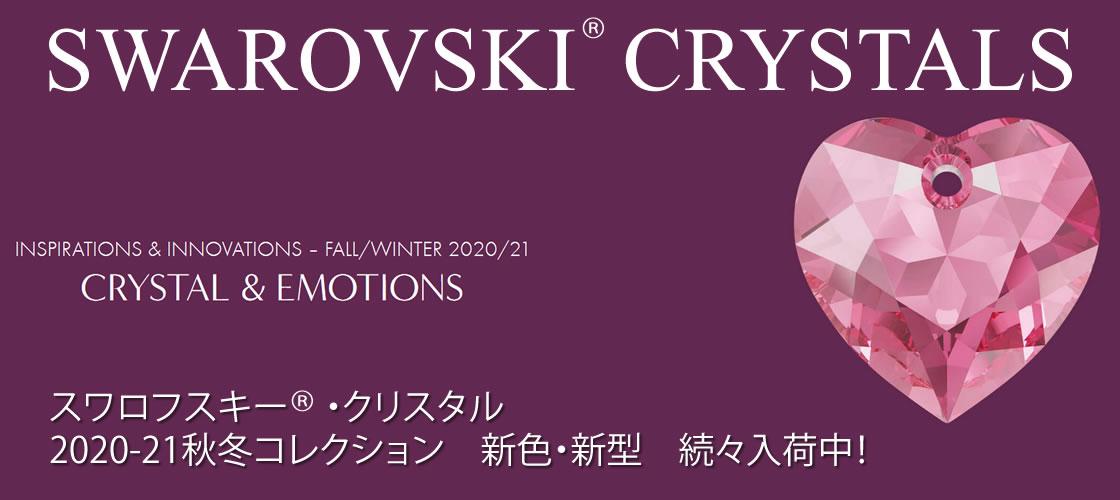 スワロフスキー2020-19秋冬 新色・新型コレクション