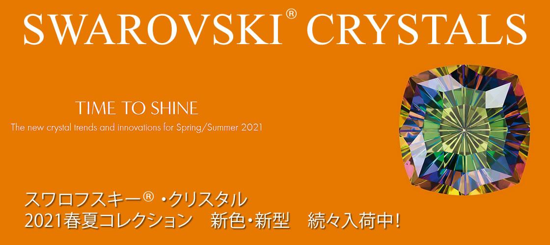 スワロフスキー2021 春夏 新色・新型コレクション