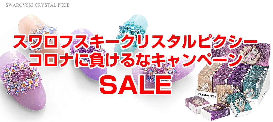 クリスタルピクシー【バブル】プレゼントキャンペーン
