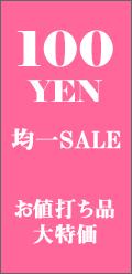 100円均一SALE