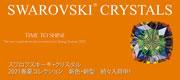 スワロフスキー2021 春夏コレクション
