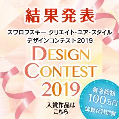 デザインコンテスト 結果発表!
