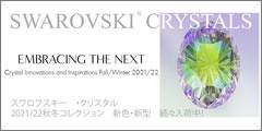 スワロフスキー・クリスタル2021/22 秋冬コレクション