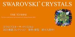 スワロフスキー2021年春夏コレクション