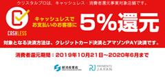 キャッシュレス決済5%還元事業 対象店舗