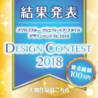 スワロフスキー クリエイトユアスタイル デザインコンテスト2018