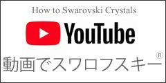 動画で見るスワロフスキー