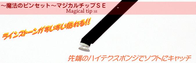 魔法のピンセット マジカルチップSE