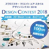 スワロフスキー クリエイト・ユア・スタイル デザインコンテスト2018
